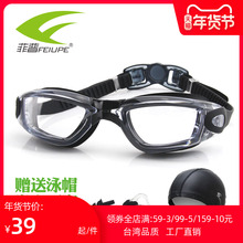 菲普游go眼镜男透明if水防雾女大框水镜游泳装备套装