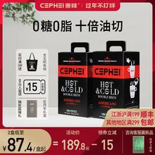 cephei奢啡奢斐进口咖啡低脂速溶gp15糖健身fa0条*2盒