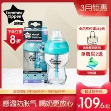 汤美星gp生婴儿感温fa瓶感温防胀气防呛奶宽口径仿母乳奶瓶