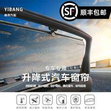 遮阳帘gp车自动升降fa伸侧窗夏季防晒隔热窗帘遮阳挡