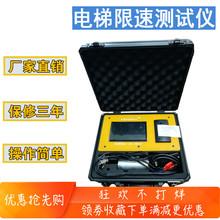 便携式gp速器速度多fa作大力测试仪校验仪电梯钳便携式限