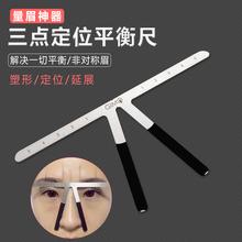 半永久gp点定位平衡kj眉形卡尺色料纹眉工具用品全套