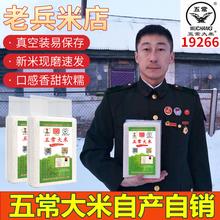 五常大gq老兵米店2bi正宗黑龙江新米10斤东北粳米5kg稻香2二号米