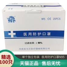 戈尔医gq防护n95bi菌一线防细菌体液一次性医疗医护独立包装