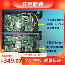 适用于gq的变频空调ht脑板空调配件通用板美的空调主板 原厂