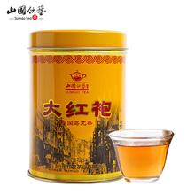 山国饮gq大红袍散装uw香岩茶125g自饮