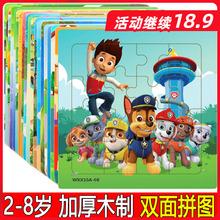 拼图益gq力动脑2宝uw4-5-6-7岁男孩女孩幼宝宝木质(小)孩积木玩具