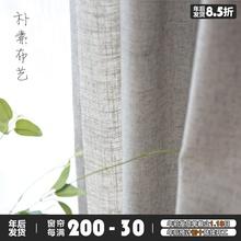 朴素 简约北gr3棉麻亚麻ci遮光窗帘布客厅卧室飘窗成品定制