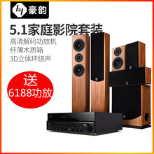 HY/gr韵 家用客ci3d环绕音箱5.1音响套装5层古典家庭影院