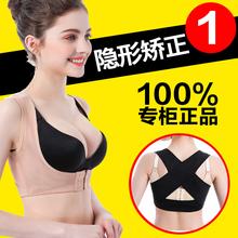 日本驼gr女性女士成am防矫姿带背部纠正神器