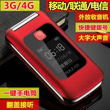 移动联gr4G翻盖老du机电信大字大声3G网络老的手机锐族 R2015