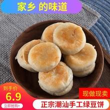 潮汕特产正宗惠来绿豆gr7 网红手du(小)吃零食点心年货手信