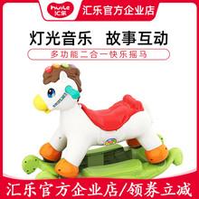汇乐玩gr987宝宝du马二合一大号加厚婴儿塑料木马宝宝摇摇马