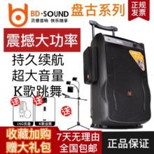 贝德Bgr-H126em古系列蓝牙户外广场舞K歌音响便携拉杆音箱大功率