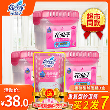 花仙子重复使gr型除湿桶衣em湿盒除湿剂干燥剂室内防潮3盒