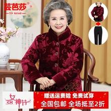 老年的gr棉衣大红奶em棉袄金丝绒老年妈妈装喜庆老的过年衣服