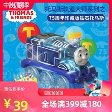 。托马gr(小)火车轨道em列之75周年珍藏款钻石托马斯GLK66玩具