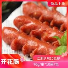 开花肉gr70g*1em老长沙大香肠油炸(小)吃烤肠热狗拉花肠麦穗肠
