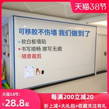 可移胶gr板墙贴不伤fi磁性软白板磁铁写字板贴纸可擦写家用挂式教学会议培训办公白
