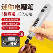 (小)型电gr机手持玉石fi刻工具充电动打磨笔根微型。家用迷你电