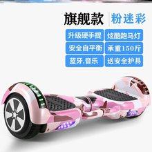 电动智gr双轮宝宝成fi板代步车两轮体感平行车
