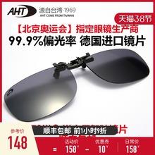 AHTgr光镜近视夹fi轻驾驶镜片女墨镜夹片式开车片夹