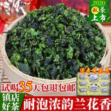 202gr新茶叶秋茶nd香型兰花香500g(小)包装安溪乌龙茶福建