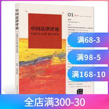 中国法律评gr2杂志 2nd2月第1期 总第25期 双月刊 法意与学思 清华法学