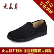 老美华布gr1黑色中老nd冬季爸爸鞋布鞋休闲老北京男鞋大码