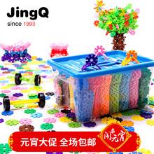 jingrq雪花片拼nd大号加厚1-3-6周岁宝宝宝宝益智拼装玩具