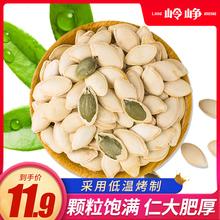 岭峥 gr炒 炒货 nt椒盐100g休闲办公室零食坚果