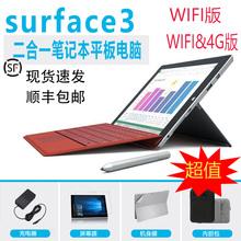 Micgrosoftnt SURFACE 3上网本10寸win10二合一电脑4G