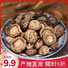 河南深gr(小)香菇干货ye家金钱菇食用新鲜山货产地