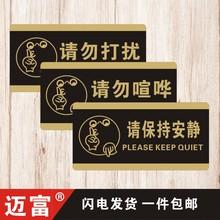 酒店用gr宾馆请勿打zi指示牌提示牌标识牌个性门口门贴包邮