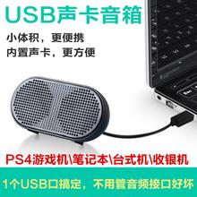 USBgr脑音响(小)音at4音响(小)喇叭游戏台式电脑外接便携外置声卡