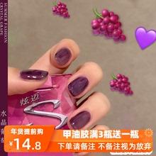 葡萄紫gr胶2020at流行色网红同式冰透光疗胶美甲店专用