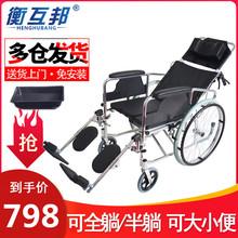 衡互邦gr椅可全躺铝at步便携轮椅车带坐便折叠轻便老的手推车