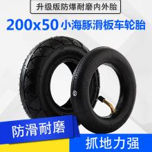 200gr50(小)海豚at轮胎8寸迷你滑板车充气内外轮胎实心胎防爆胎