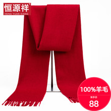 恒源祥gr羊毛男本命en红色年会团购定制logo无羊绒围巾女冬