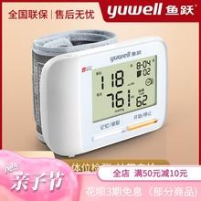 鱼跃腕grYE890en的家用智能全自动语音血压测量仪表