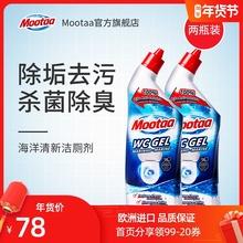Moograa马桶清en生间厕所强力去污除垢清香型750ml*2瓶