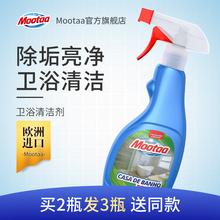 Moograa浴室玻en头水垢清除剂浴缸不锈钢除垢强力淋浴房清洁剂