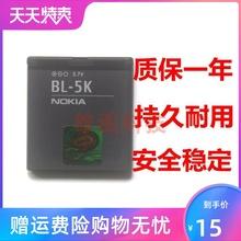 适用于诺基亚 N85 N86 C7 C7gr1700 en1手机电池BL-5K电