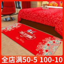 结婚地gr地垫喜字婚en红色喜庆防滑加厚脚垫婚房床边婚礼门垫