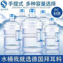 饮水机桶纯净矿泉gr5桶(小)型桶en家用食品级大桶塑料储水PC桶