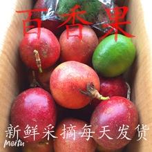 [green]新鲜百香果广西百香果5斤