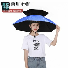 伞帽头gr雨伞帽子钓en戴太阳伞户外采茶防晒斗笠伞头顶伞折叠