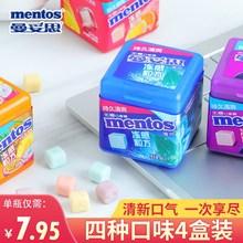 曼妥思冻gr1粒方无糖en盒装强劲薄荷糖提神清新口气清凉软糖.