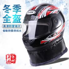 电动摩gr车头盔女全en带围脖头盔男士全覆式防风安全帽包邮