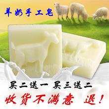 羊奶皂沐浴孕妇儿童纯羊奶